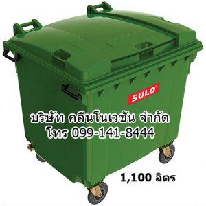 ถังขยะเทศบาล พร้อมล้อเข็น 770 ลิตรฝาเรียบ