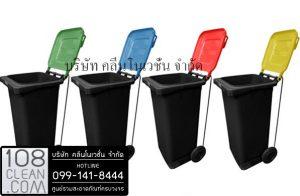 ถังขยะเท้าเหยียบ ขนาด 120ลิตร ตัวถังสีดำฝาสี