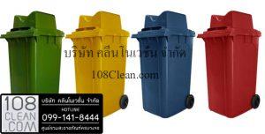 ถังขยะ ขนาด 120 ลิตร พร้อมล้อเข็น ฝา 2 ช่องทิ้ง